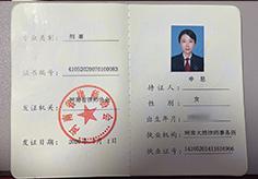 申思律师刑事专业律师证书