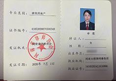 申思律师建筑房地产专业律师证书