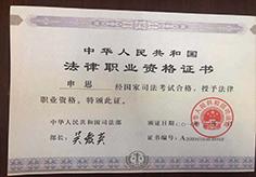 申思律师法律职业资格证书